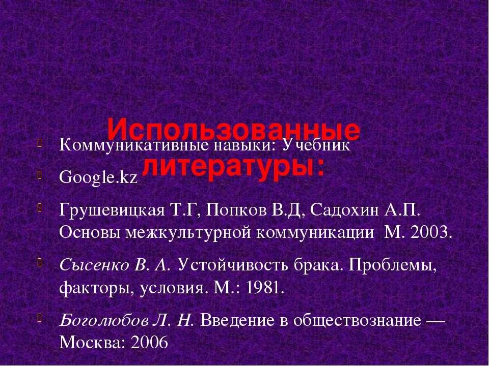 Использованные литературы: Коммуникативные навыки: Учебник Google.kz Грушевиц...
