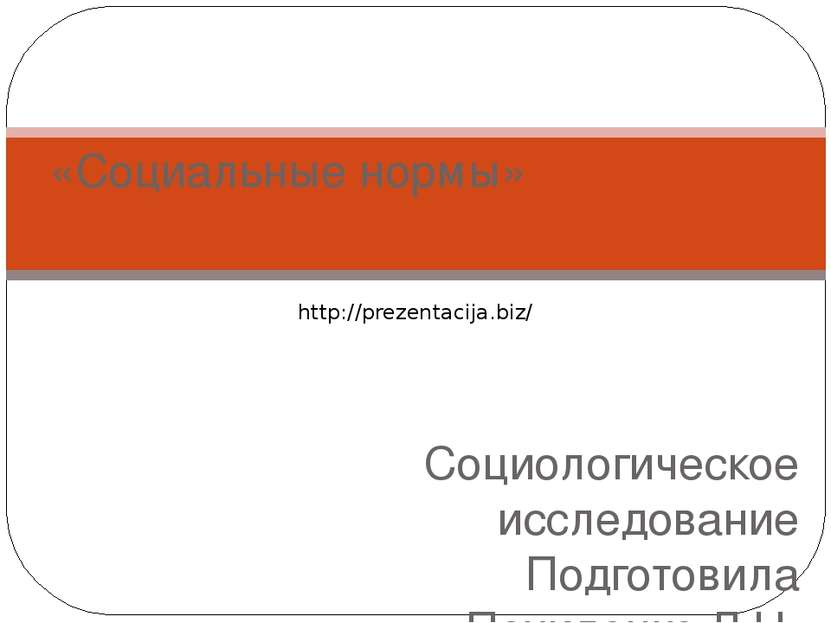 Социологическое исследование Подготовила Похиленко Л.Н. 1 курс, Логистика, 42...