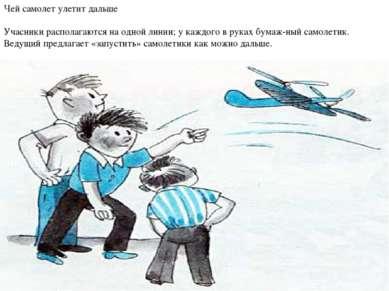Чей самолет улетит дальше Учасники располагаются на одной линии; у каждого в ...