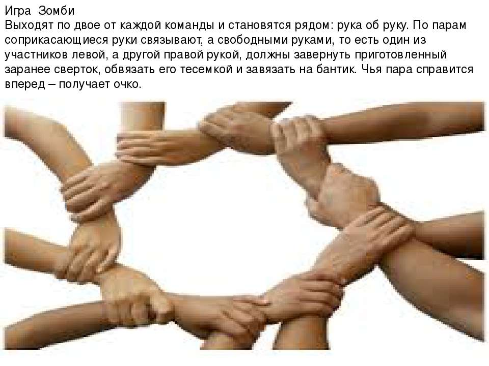 Игра Зомби Выходят по двое от каждой команды и становятся рядом: рука об руку...