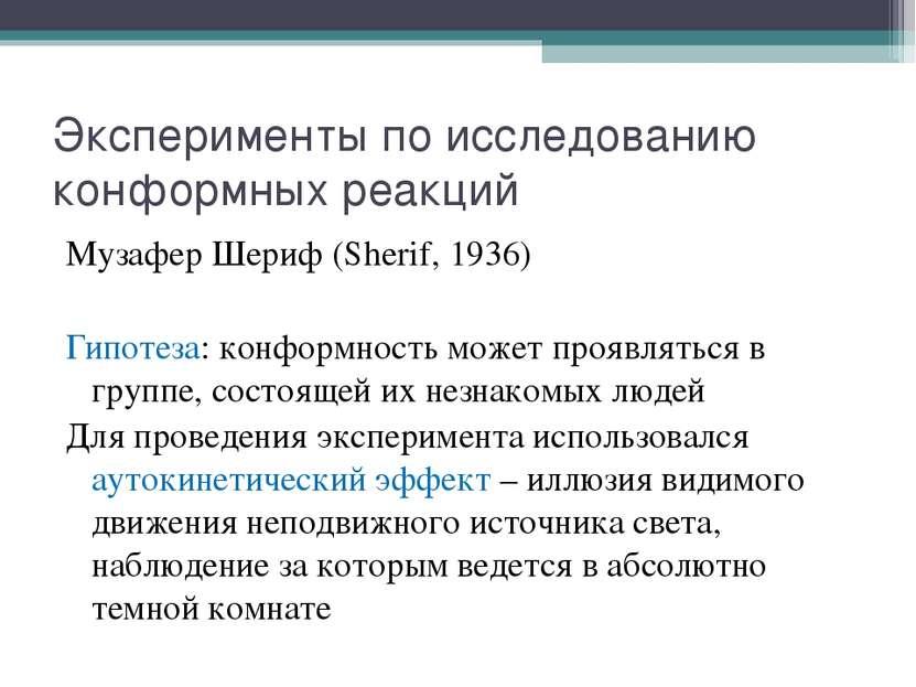 Эксперименты по исследованию конформных реакций Музафер Шериф (Sherif, 1936) ...