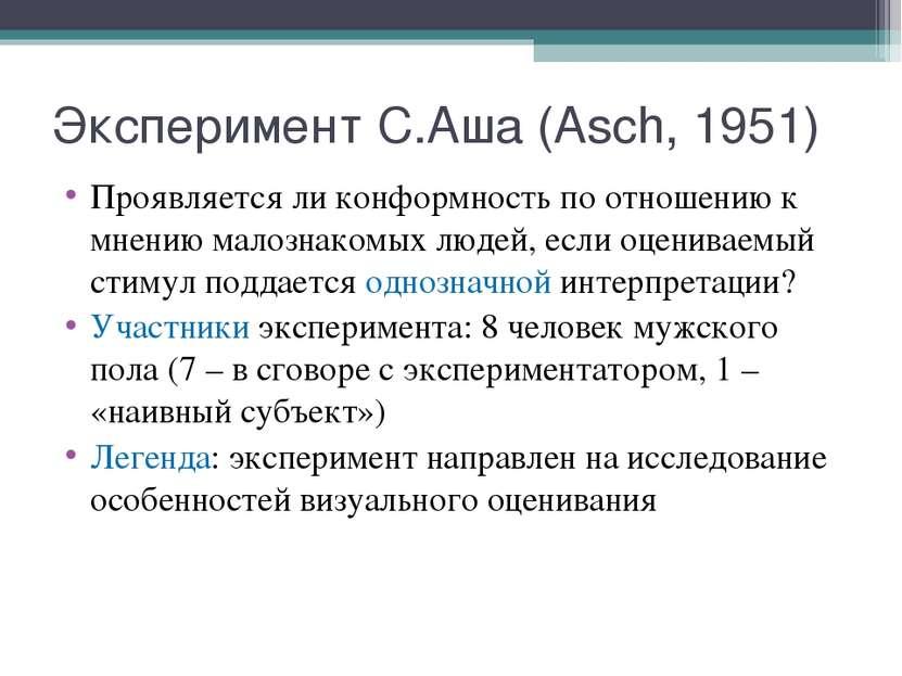 Эксперимент С.Аша (Asch, 1951) Проявляется ли конформность по отношению к мне...