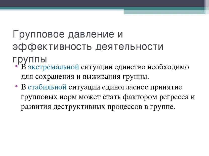 Групповое давление и эффективность деятельности группы В экстремальной ситуац...