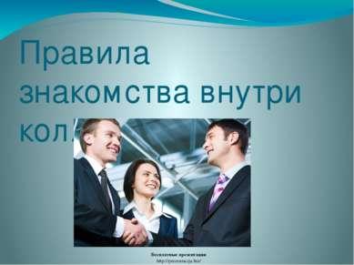 Правила знакомства внутри коллектива Бесплатные презентации http://prezentaci...