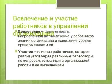 Вовлечение и участие работников в управлении организацией Вовлечение – деятел...