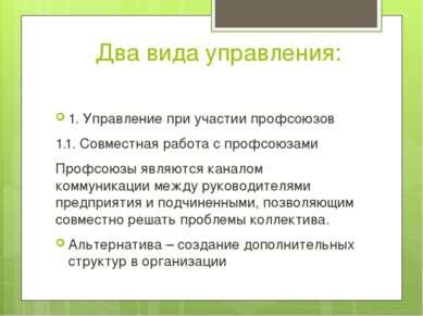 Два вида управления: 1. Управление при участии профсоюзов 1.1. Совместная раб...