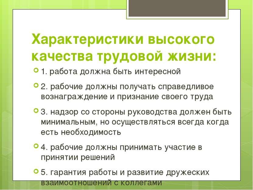 Характеристики высокого качества трудовой жизни: 1. работа должна быть интере...