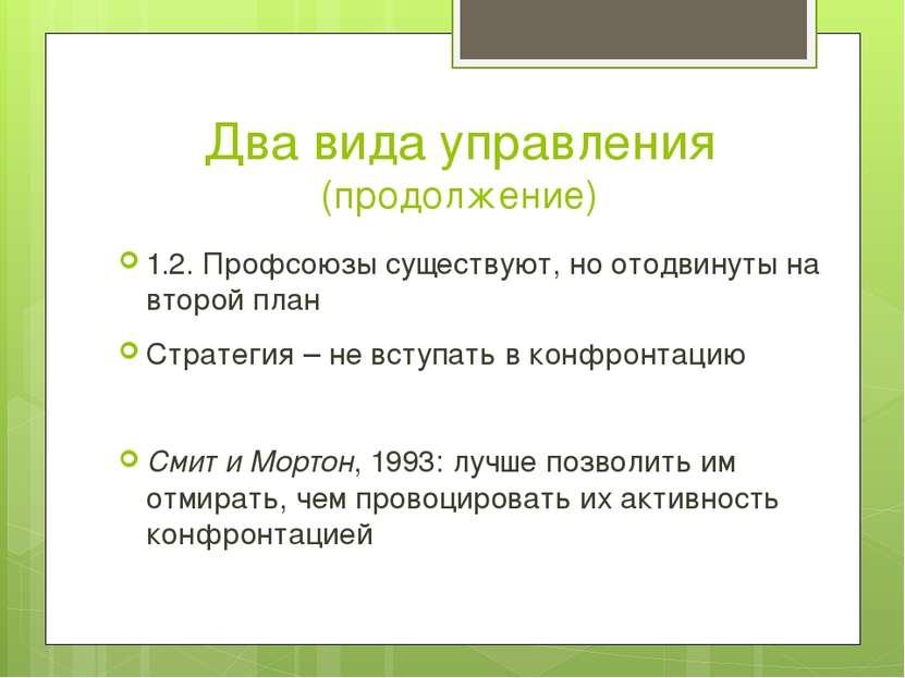 Два вида управления (продолжение) 1.2. Профсоюзы существуют, но отодвинуты на...