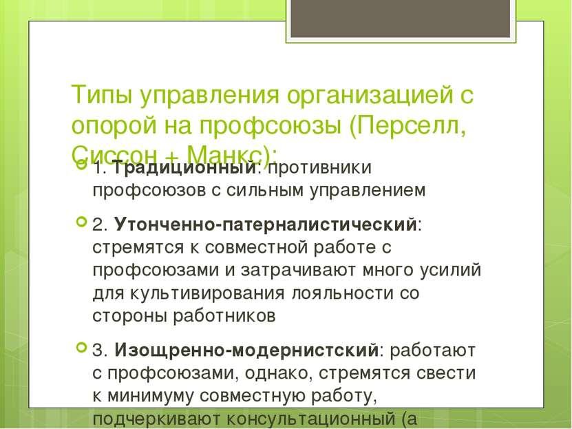 Типы управления организацией с опорой на профсоюзы (Перселл, Сиссон + Манкс):...