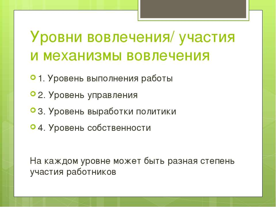 Уровни вовлечения/ участия и механизмы вовлечения 1. Уровень выполнения работ...