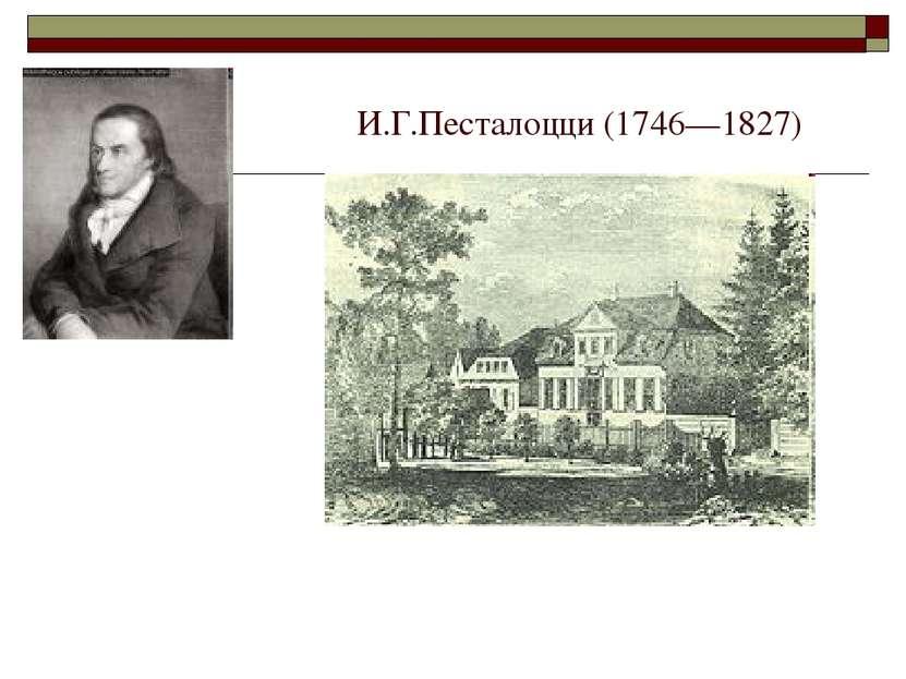 И.Г.Песталоцци (1746—1827)