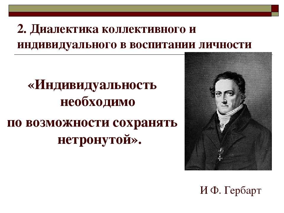 2. Диалектика коллективного и индивидуального в воспитании личности «Индивиду...