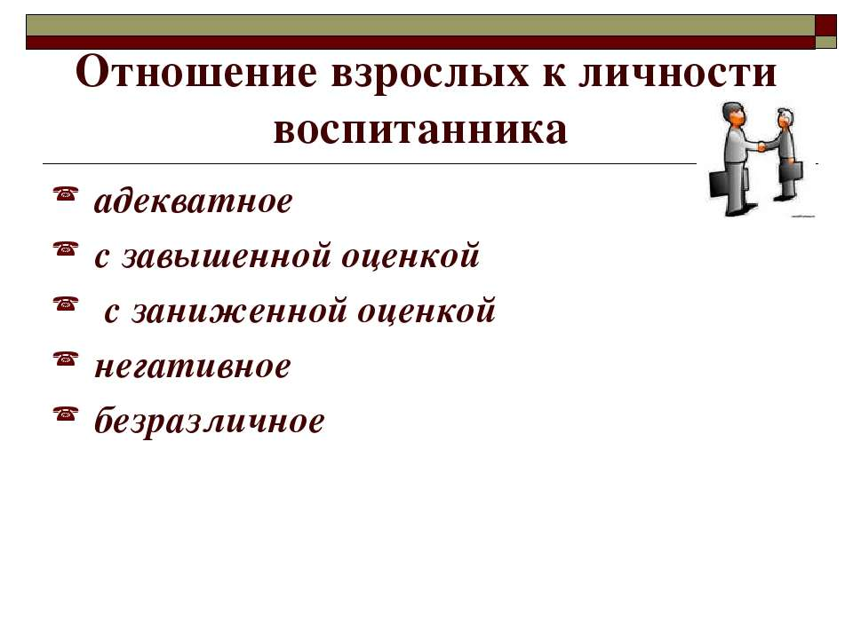 Отношение взрослых к личности воспитанника адекватное с завышенной оценкой с ...