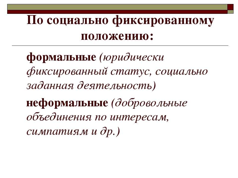 По социально фиксированному положению: формальные (юридически фиксированный с...