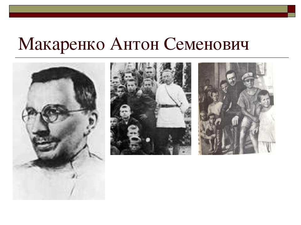 Макаренко Антон Семенович