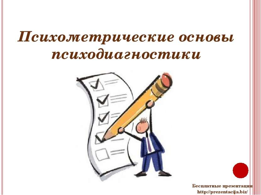 Психометрические основы психодиагностики Бесплатные презентации http://prezen...