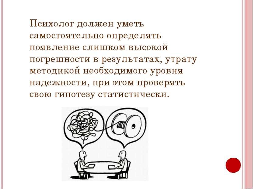 Психолог должен уметь самостоятельно определять появление слишком высокой пог...