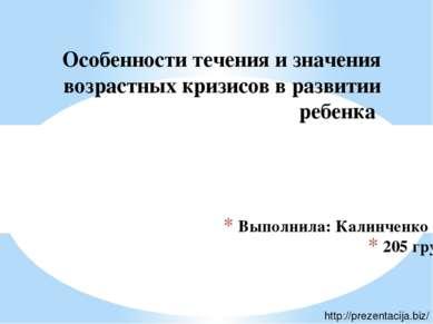 Выполнила: Калинченко Е.Н, 205 группа. Особенности течения и значения возраст...