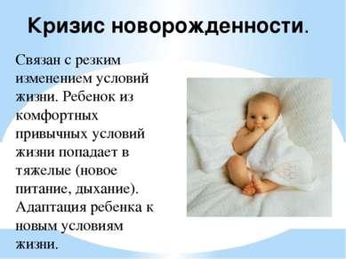 Кризис новорожденности. Связан с резким изменением условий жизни. Ребенок из ...