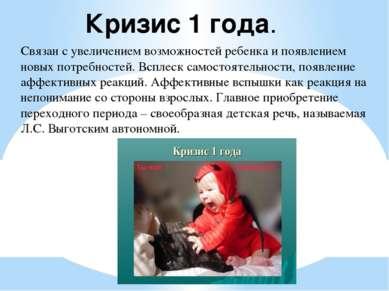 Кризис 1 года. Связан с увеличением возможностей ребенка и появлением новых п...