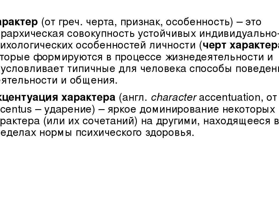 Характер(от греч. черта, признак, особенность) – это иерархическая совокупно...