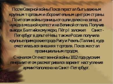 После Северной войны Псков перестал быть важным крупным торговым и оборонител...