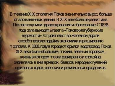 В течение XIX столетия Псков значительно вырос, больше стало каменных зданий....