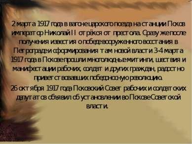 2 марта 1917 года в вагоне царского поезда на станции Псков император Николай...