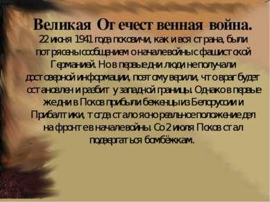Великая Отечественная война. 22 июня 1941 года псковичи, как и вся страна, бы...