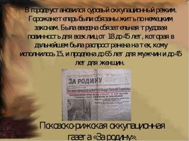 Псковско-рижская оккупационная газета «За родину». В городе установился суров...