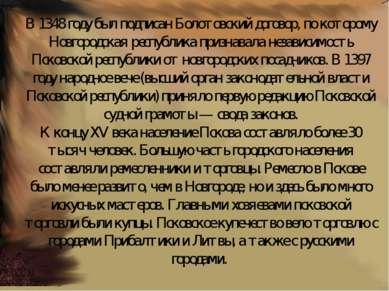 В 1348 году был подписан Болотовский договор, по которому Новгородская респуб...
