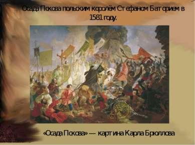 Осада Пскова польским королём Стефаном Баторием в 1581 году. «Осада Пскова» —...