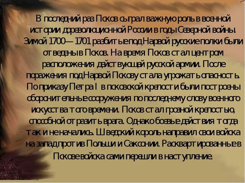 В последний раз Псков сыграл важную роль в военной истории дореволюционной Ро...