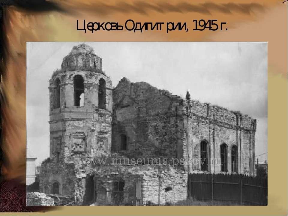 Церковь Одигитрии, 1945 г.