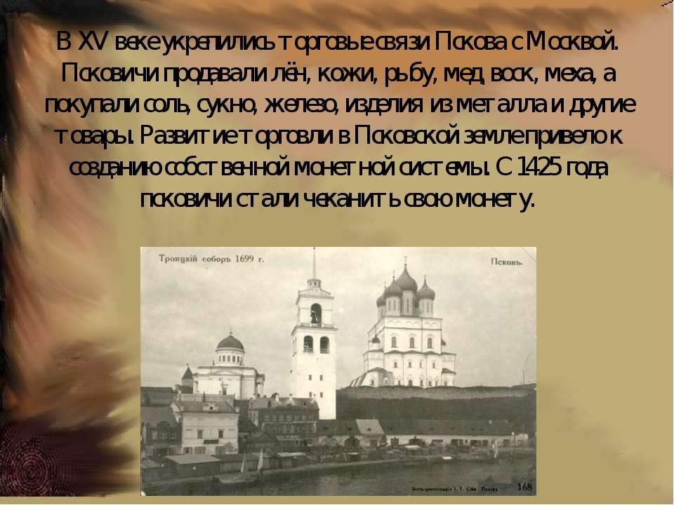 В XV веке укрепились торговые связи Пскова с Москвой. Псковичи продавали лён,...
