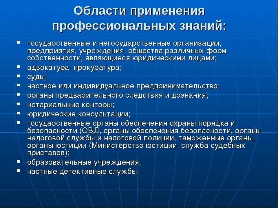 Области применения профессиональных знаний: государственные и негосударственн...