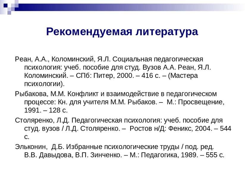 Рекомендуемая литература Реан, А.А., Коломинский, Я.Л. Социальная педагогичес...