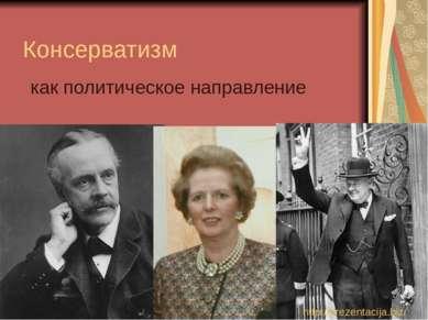 Консерватизм как политическое направление http://prezentacija.biz/