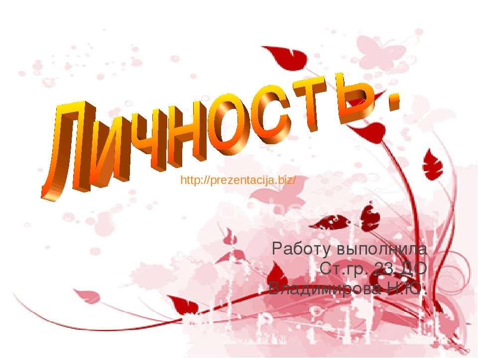 Работу выполнила Ст.гр. 23 ДО Владимирова Н.Ю. http://prezentacija.biz/