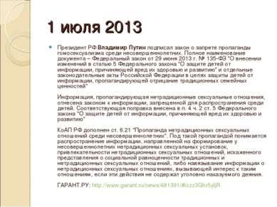 1 июля 2013 Президент РФВладимир Путинподписал закон о запрете пропаганды г...