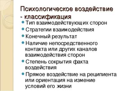 Психологическое воздействие - классификация Тип взаимодействующих сторон Стра...