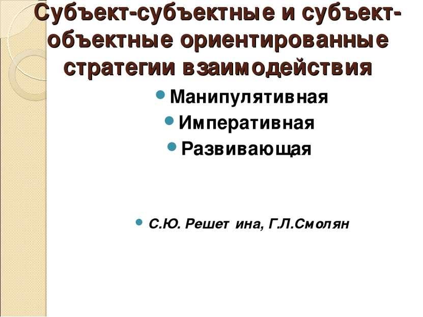 Субъект-субъектные и субъект-объектные ориентированные стратегии взаимодейств...