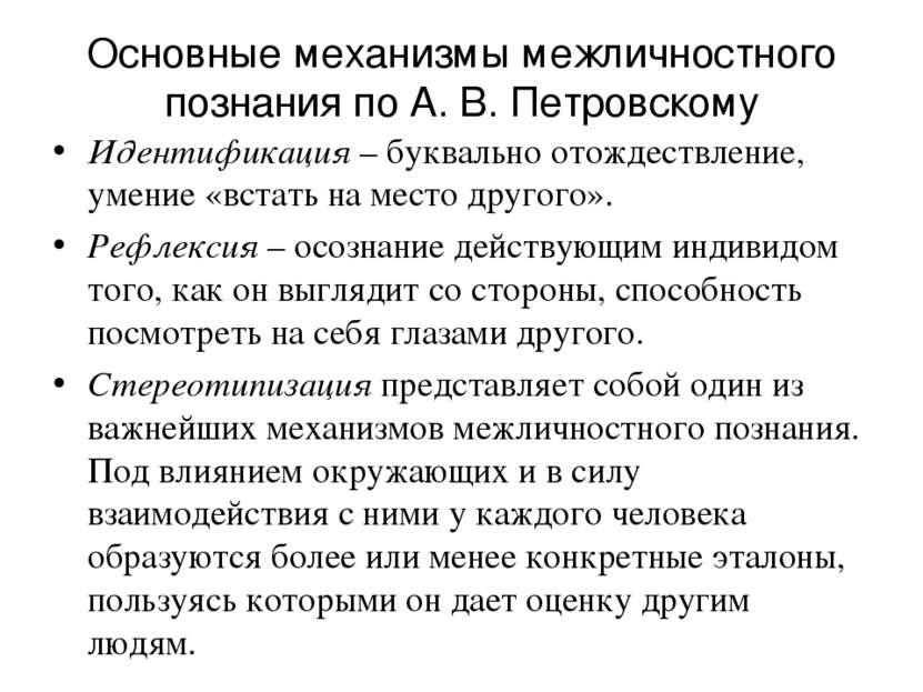 Основные механизмы межличностного познания по А. В. Петровскому Идентификация...