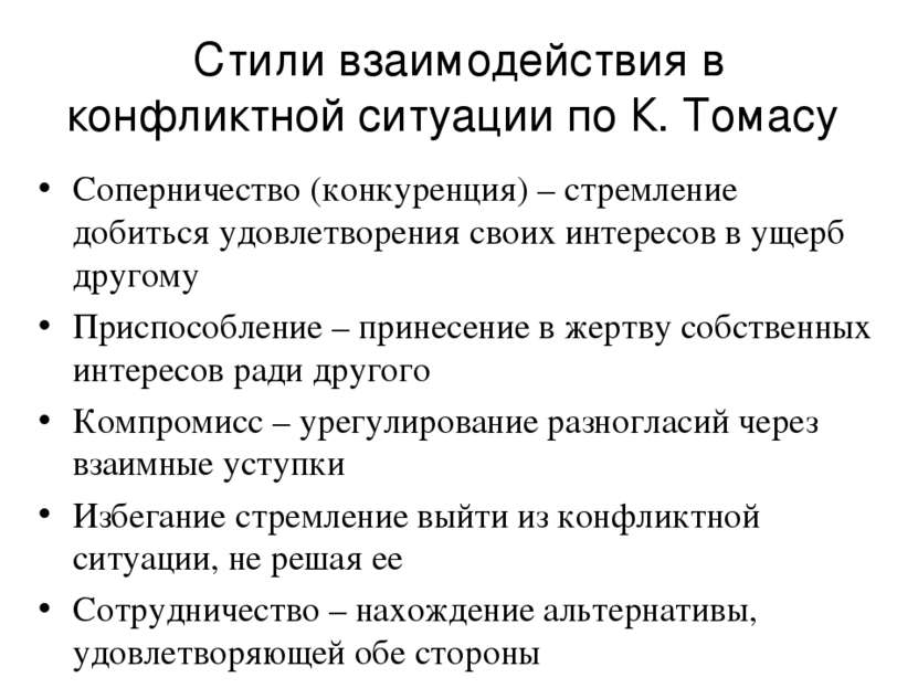Стили взаимодействия в конфликтной ситуации по К. Томасу Соперничество (конку...