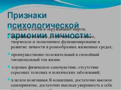 Признаки психологической гармонии личности: согласие с собой и окружающим мир...