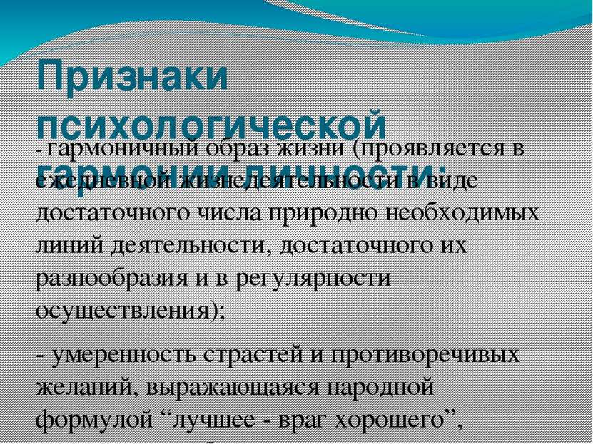 Признаки психологической гармонии личности: - гармоничный образ жизни (проявл...