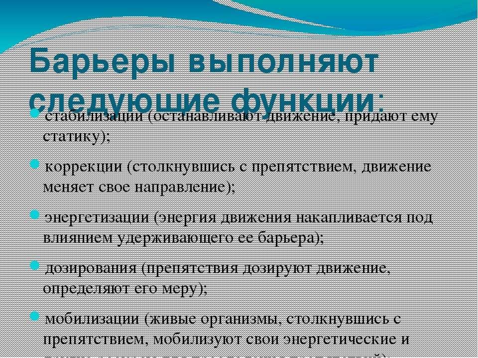 Барьеры выполняют следующие функции: стабилизации (останавливают движение, пр...