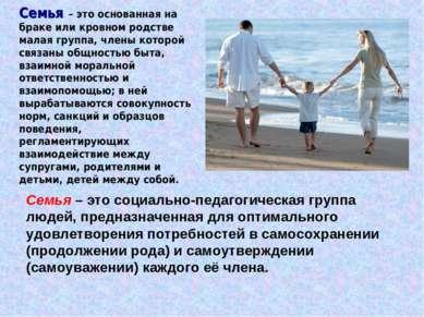 Семья – это социально-педагогическая группа людей, предназначенная для оптима...