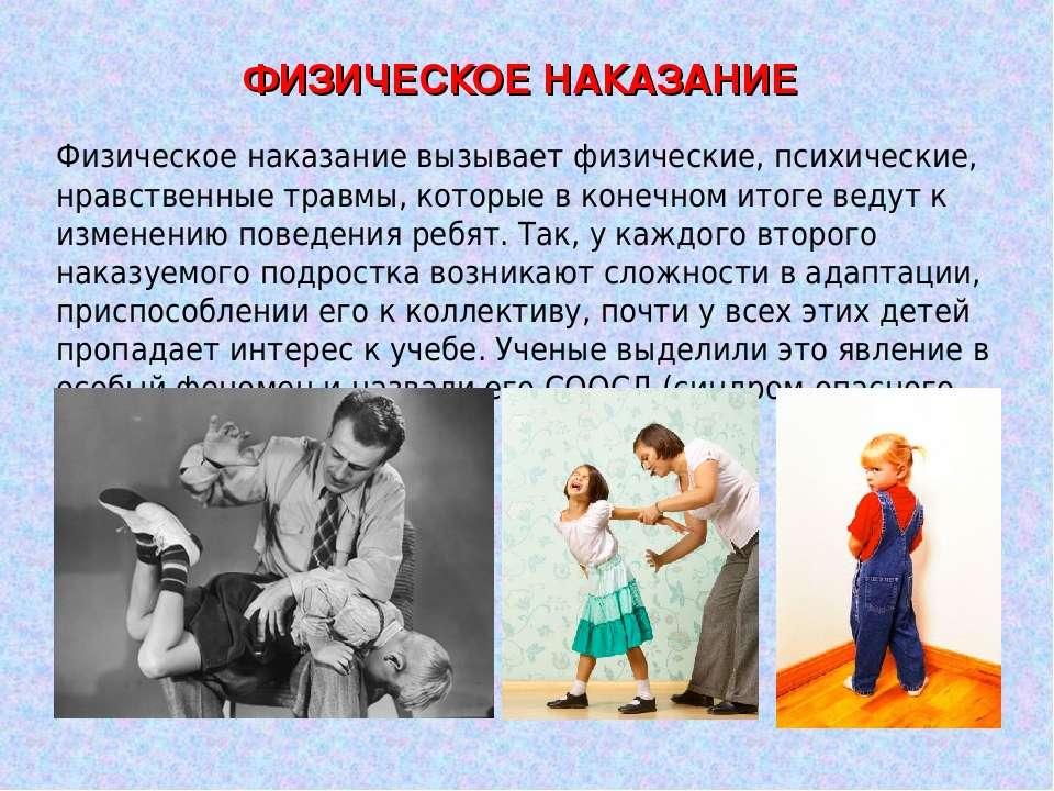 Физическое наказание вызывает физические, психические, нравственные травмы, к...