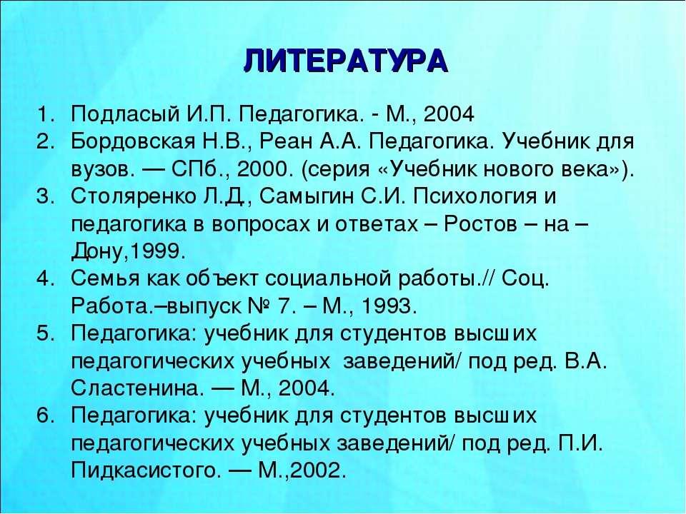 Подласый И.П. Педагогика. - М., 2004 Бордовская Н.В., Реан А.А. Педагогика. У...